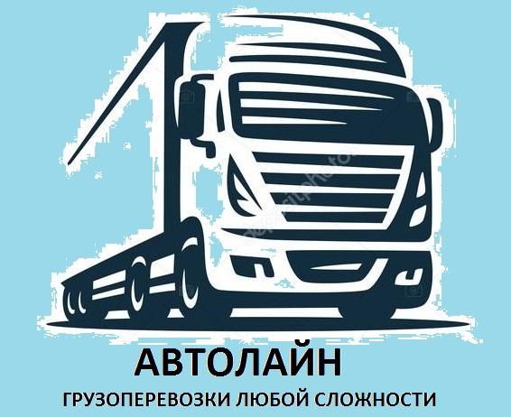 Транспортная компания автолайн официальный сайт бесплатный хостинг создания сайта